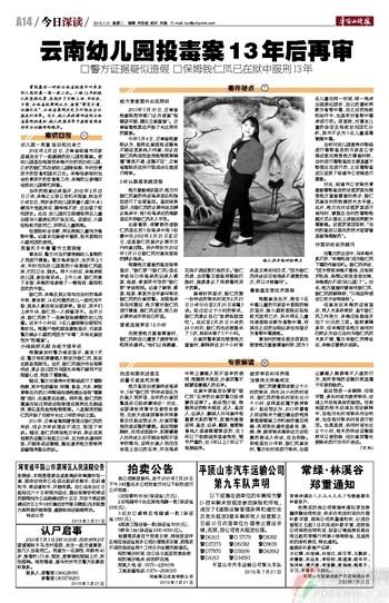 云南幼儿园投毒案13年后再审--平顶山新闻网