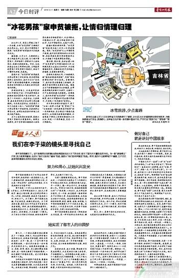 国内资讯_平顶山晚报,平顶山晚报电子版