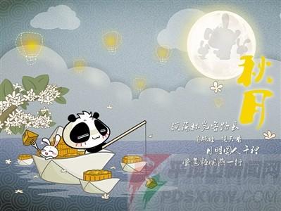 解救国宝大熊猫