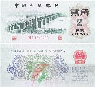 1957年12月1日发行的第二套人民币10元券,背面正中央即以绿叶衔接10